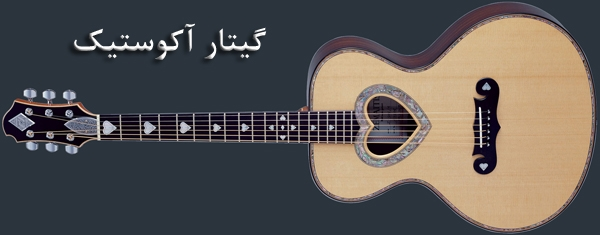 گیتار آکوستیک و انواع ساز گیتار