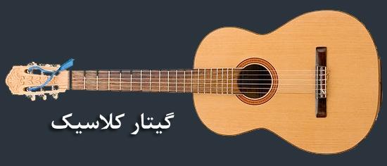 گیتار کلاسیک و انواع ساز گیتار