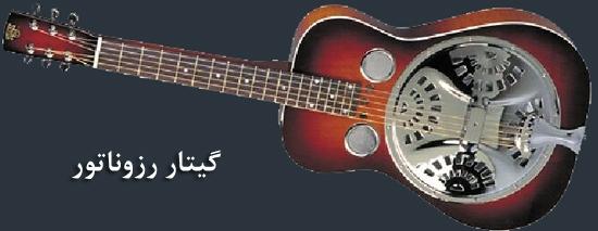 گیتار رزوناتور و انواع ساز گیتار