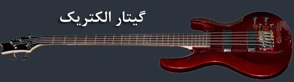 گیتار الکتریک و انواع ساز گیتار